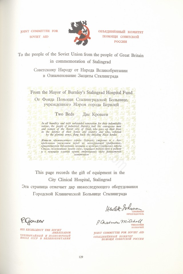 Burnley. From the Mayor of Stalingrad Hospital Fund. КП.3337_1_141w-129
