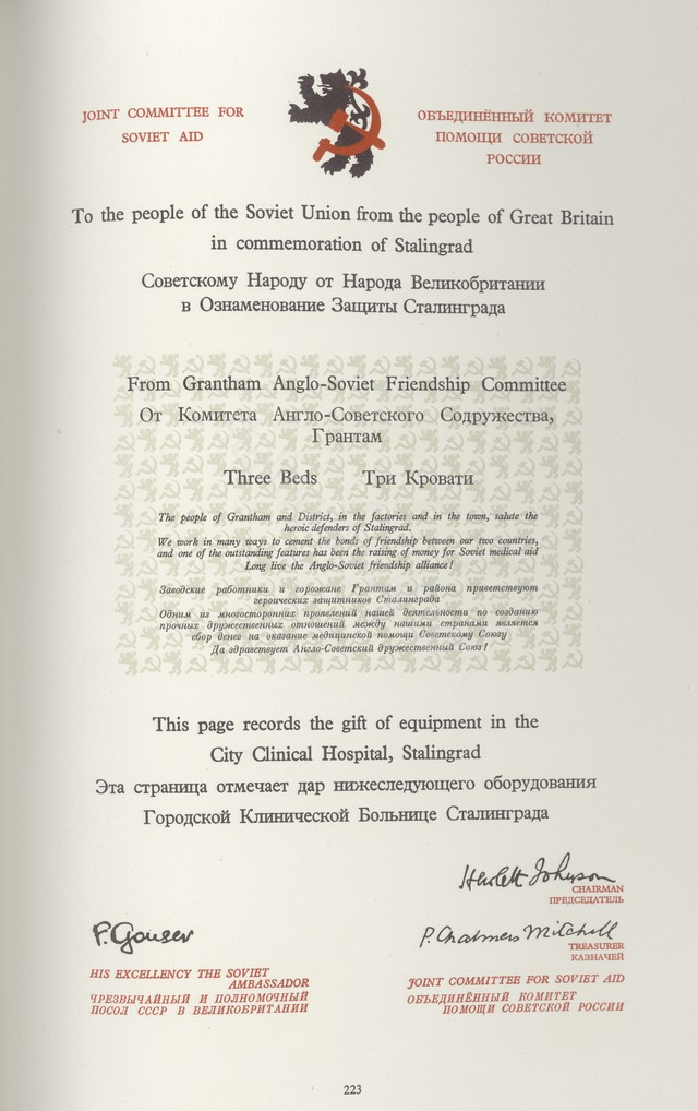Grantham. Anglo-Soviet Friendship Committee. КП.3337_2_233w-223____